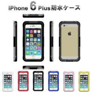 iPhone6 Plus 防水ケース  アイフォン 6 Plus カバー 耐衝撃 防塵 スポーツ アウトドア iPhone6Plu  iphone6p-wt-w40912 keitaiichiba