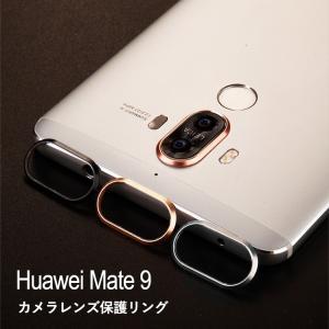 Mate 9 カメラレンズ 保護  メタルリング ファッションリング メイト 9 レンズカバー レンズ プロテクター  スマートフォン/スマフォ/スマホケース/カバー keitaiichiba