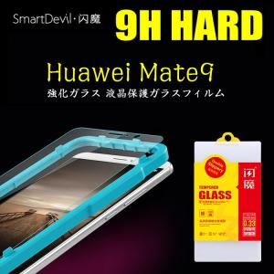 Mate9 強化ガラス 9H 0.33mm 液晶保護 液晶保護シート ファーウェイ メイト9 液晶強化ガラス  スマートフォン/スマフォ/スマホケース/カバー keitaiichiba