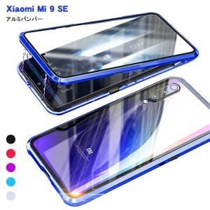 Xiaomi Mi 9 SE用の強化ガラス製のバックパネル付きのかっこいいメタル サイド バンパーケ...
