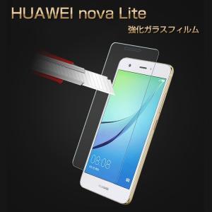 HUAWEI nova lite 強化ガラス 9H ファーウェイ ノバ ライト 液晶保護強化ガラス  スマートフォン/スマフォ/スマホケース/カバー|keitaiichiba