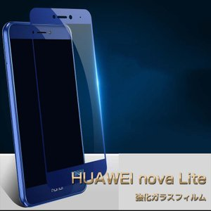 HUAWEI nova lite 強化ガラス 液晶保護 9H 0.2mm 強化シールドガラス ファーウェイ ノバ ライト 液晶保護  スマートフォン/スマフォ/スマホケース/カバー|keitaiichiba