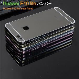 Huawei P10 lite アルミバンパー ケース バンパー ケース 背面カバー付き 上質でかっこいい メタルスマートフォン/スマフォ/スマホバンパー|keitaiichiba