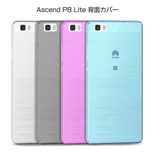 Ascend P8 lite ケース 背面カバー ベーシックでシャープでシンプルなハードケース  05P12Oct14  スマートフォン/スマフォ/スマホケース/カバー|keitaiichiba