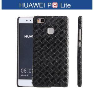 HUAWEI P9 LITE ケース クロコダイル風 ワニ革調 背面カバー シンプル スリム/薄型 P9 LITE  05P12O  スマートフォン/スマフォ/スマホケース/カバー|keitaiichiba