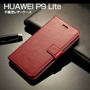 HUAWEI P9 LITE ケース 手帳型 シンプルでかっこいい 上質で高級なPUレザー カード収納 ファーウェイP9ライスマートフォン/スマフォ/スマホケース/カバー|keitaiichiba