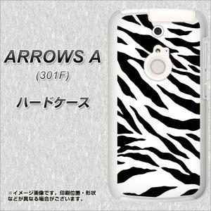 ・メール便対応 ARROWS A 301F用 ハードケース ・301F 専用のスマートフォンケース(...