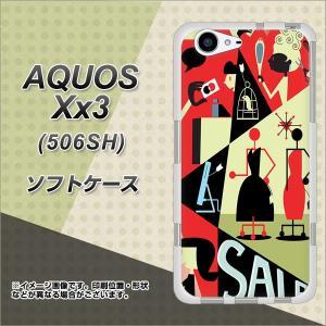 softbank アクオス Xx3 506SH TPU ソフトケース やわらかカバー 459 sale 素材ホワイト UV印刷|keitaijiman