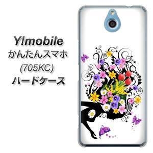 ワイモバイル かんたんスマホ 705KC ハードケース カバー 043 春の花と少女(L) 素材クリア UV印刷 keitaijiman