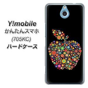ワイモバイル かんたんスマホ 705KC ハードケース カバー 1195 カラフルアップル 素材クリア UV印刷 keitaijiman