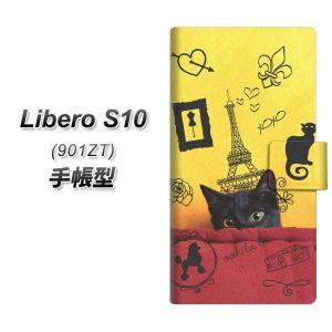 ワイモバイル リベロS10 手帳型 スマホケース 686 パリの子猫 横開き keitaijiman