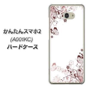 かんたんスマホ2 A001KC ハードケース カバー 142 桔梗と桜と蝶 素材クリア UV印刷 keitaijiman