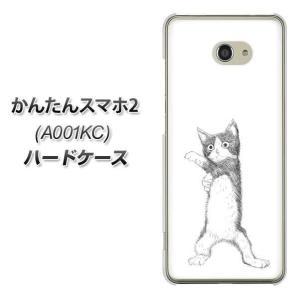かんたんスマホ2 A001KC ハードケース カバー YJ267 ハチワレ 猫 素材クリア UV印刷 keitaijiman