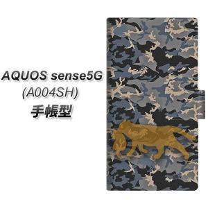 アクオス センス5G A004SH 手帳型 スマホケース YA902 HIDDEN CAT UV印刷 横開き|keitaijiman