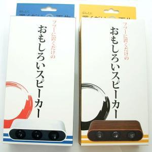 iPhone用スピーカー フツーに置くだけのおもしろいスピーカー|keitaijiman