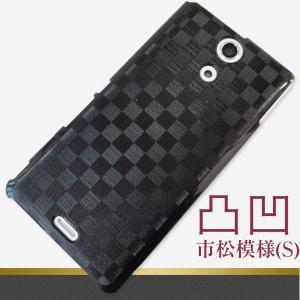凸凹 スマホケース 1338 市松模様(S) 素材クリア・ブラック iPhone6(4.7インチ)/SO-04E/SO-02E/SO-03D/SC-04E/SC-06D/SH-06E/P-02E/F-05D/iPhone5 等|keitaijiman