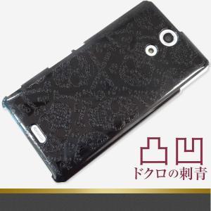 凸凹 スマホケース 363 ドクロの刺青 素材クリア・ブラック iPhone6(4.7インチ)/SO-04E/SO-02E/SO-03D/SC-04E/SC-06D/SH-06E/P-02E/F-05D/iPhone5 等|keitaijiman