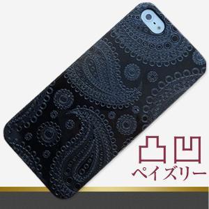 スマホケース 凸凹 ペイズリー iPhone6(4.7インチ)など|keitaijiman