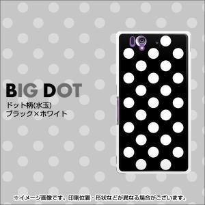 TPU ソフトケース やわらかカバー 332 ドット柄(水玉)ブラック×ホワイト Big SO-04E/SO-02E/SO-03D/SC-03E/SH-06E/SH-04E/P-02E/iPhone5 等|keitaijiman