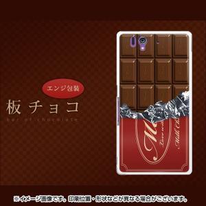 スマホケース 板チョコ-エンジ包装 TPU ソフトケース|keitaijiman