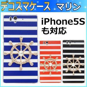 デコスマケース マリン Xperia A SO-04E,SOL22,SO-03D,SOL21,SO-02E,SO-01E,SC-04E,SC-06D,SH-06E,iPhone5,URBANO L01,F-06,P-03E|keitaijiman