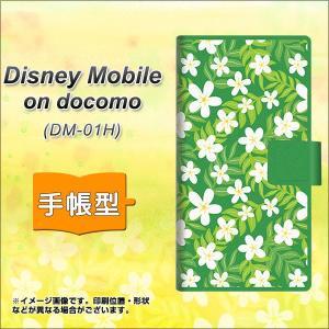 ディズニーモバイル DM-01H DM-01H 手帳型スマホケース 760 ジャスミンの花畑 横開き