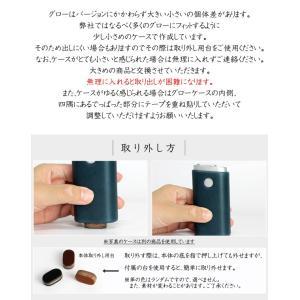 glo グロー ケース 本革 栃木レザー カバー まるっと全貼り シンプル ハードケース 8色 メール便送料無料|keitaijiman|10