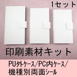 手帳型印刷素材(多機種)1セット販売【Mサイズ】 keitaijiman