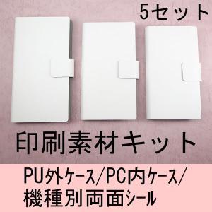 手帳型印刷素材(多機種)5セット販売【Lサイズ】 keitaijiman