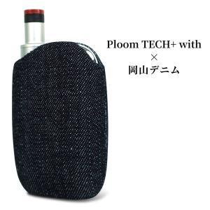 Ploom TECH+ with プルームテック プラス ウィズ 岡山デニム ハードケース 電子タバコケース プレゼント メール便送料無料|keitaijiman