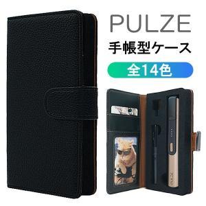 PULZE パルズ ケース 手帳型 まとめて収納 コンパクト PUレザー 電子タバコ キャップカバー...