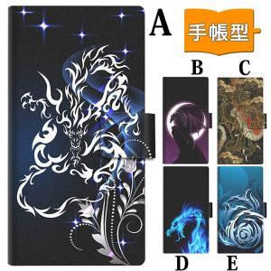 スマホケース 手帳型 多機種対応 018 ドラゴン(龍) iPhone SE2 iPhone12 Pro iPhone12 mini iPhone11 Pro iPhoneXS アクオスセンス2 携帯ケース スマホ カバー|keitaijiman