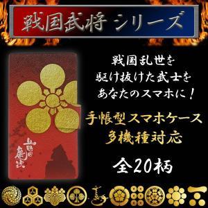 スマホケース 手帳型 多機種対応 戦国武将 iPhone SE2 iPhone12 Pro iPhone12 mini iPhone11 Pro Max iPhoneXR iPhoneXS arrows Be3 携帯ケース スマホ カバー|keitaijiman