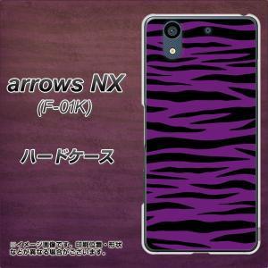 ・メール便対応 arrows NX F-01K用 ハードケース ・F01K 専用のスマートフォンケー...