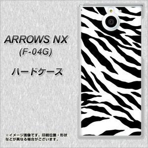 ・メール便対応 docomo ARROWS NX F-04G用 ハードケース ・F04G 専用のスマ...