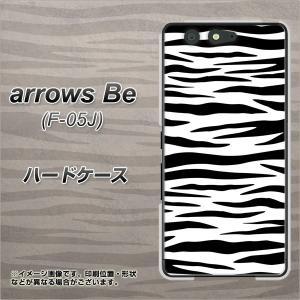 ・メール便対応 arrows Be F-05J用 ハードケース ・F05J 専用のスマートフォンケー...