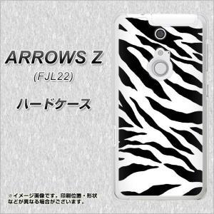 ・メール便対応 au ARROWS Z FJL22用 ハードケース ・FJL22 専用のスマートフォ...