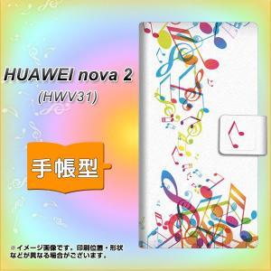 au HUAWEI nova2 HWV31 手帳型 スマホケース 319 音の砂時計 横開き