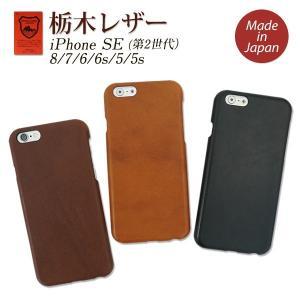 まるっとレザー iPhone SE (第2世代) iPhone8 iPhone7 iPhone6s iPhone6 iPhone5s iPhone5 本革オイルレザー(全張り) 栃木レザー keitaijiman
