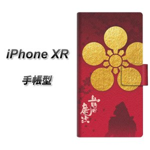 アイフォンXR 手帳型 スマホケース AB801 前田慶次シルエットと家紋 横開き|keitaijiman