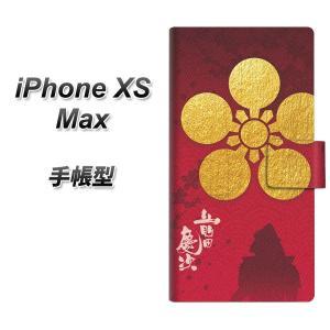 アイフォンXS Max 手帳型 スマホケース AB801 前田慶次シルエットと家紋 横開き|keitaijiman
