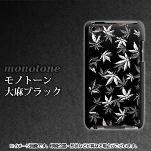 アイポッド タッチ 第4世代 ハードケース カバー 064 モノトーン大麻ブラック 素材ブラック keitaijiman