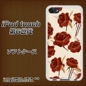 iPod touch6 IPODTOUCH6 TPU ソフトケース やわらかカバー 1156 クラシ...