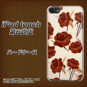 iPod touch6 IPODTOUCH6 ハードケース カバー 1156 クラシックローズ(大)...