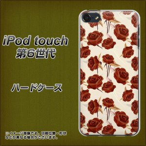 iPod touch6 IPODTOUCH6 ハードケース カバー 1157 クラシックローズ 素材...
