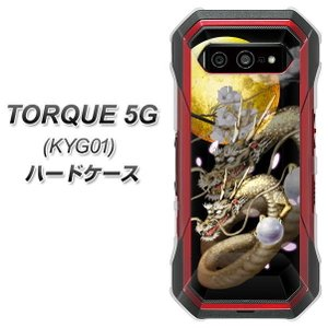 au トルク 5G KYG01 ハードケース カバー 1003 月と龍 素材クリア UV印刷 keitaijiman