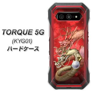 au トルク 5G KYG01 ハードケース カバー 1004 桜と龍 素材クリア UV印刷 keitaijiman