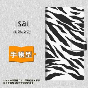 au isai LGL22 手帳型スマホケース 054 ゼブラ|keitaijiman