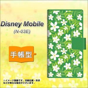 docomo Disney Mobile N-03E 手帳型スマホケース 760 ジャスミンの花畑