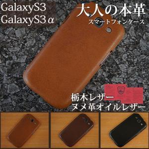 まるっとレザー GalaxyS3/S3α 本革オイルレザー(全張り)栃木レザー ケース keitaijiman